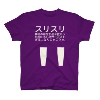 スリスリ神社の存在を超今更知ったのだけど、神サービスすぎる...なんじゃこりゃ.'' T-shirts