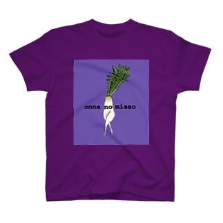 オンナのミサオ T-shirts