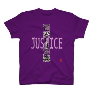 正義 T-shirts