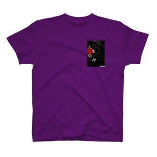 人生と愛 T-shirts