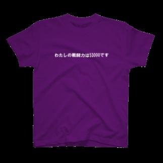 海老名 ゆうのわたしの戦闘力は53000です色違い T-shirts