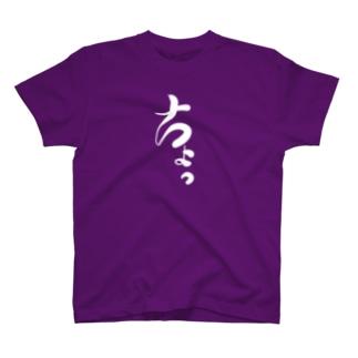 ちょっ(白) T-shirts