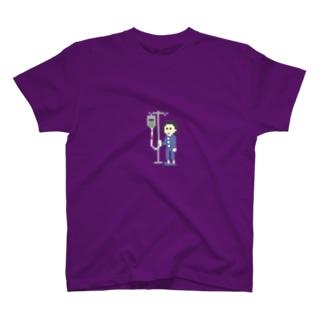 点滴を打たれてる人 T-shirts