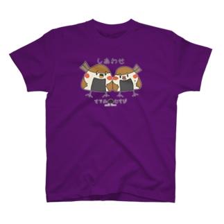 すゞめむすび(寄り添って幸せ) T-shirts