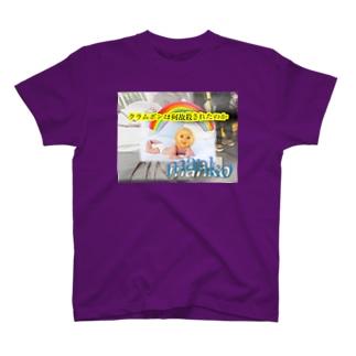 真相究明Tシャツ T-shirts