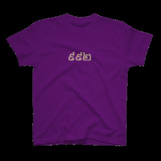奥村健太郎の992 T-shirts