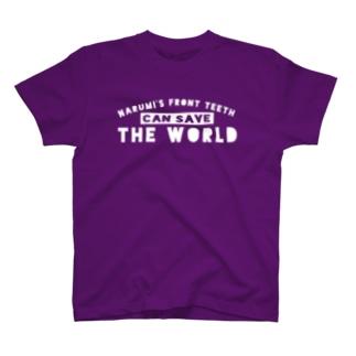 なるみの前歯は世界を救う(白) T-shirts