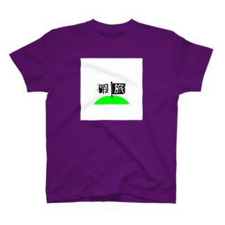 暇旅Tシャツ T-shirts
