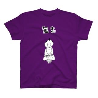 ユーモアデザイン「無念」 T-shirts