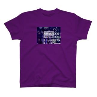 人生はバグだらけだ T-shirts