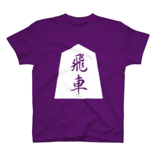 飛車(白) T-shirts