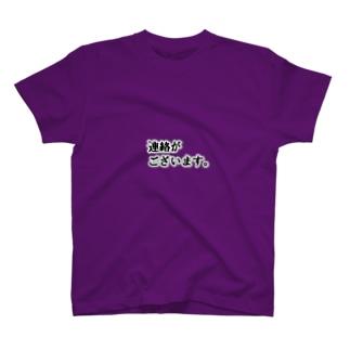 大人の丁寧語 T-shirts