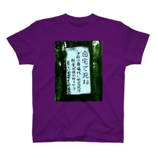税金の無駄遣い T-shirts