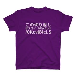 この切り返しはスゴイ... http://t.co/0KcvjBIcLS T-shirts