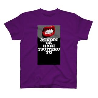 LIPS (青のりが歯についてるよ !!) T-shirts