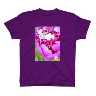 香弁天 T-shirts