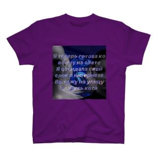 全てを燃やす T-shirts