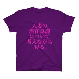 人妻の潜在意識について考えながら寝る。(色気マシマシカラーver.) T-shirts