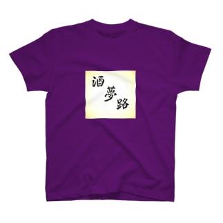 斜めの酒夢路 T-shirts