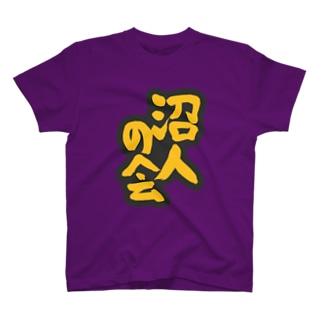沼人の会 T-shirts