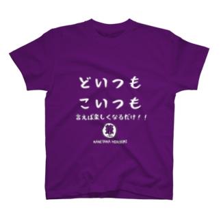 どいつもこいつもTシャツ(白文字) T-shirts