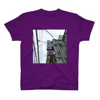 三軒茶屋路上 T-shirts
