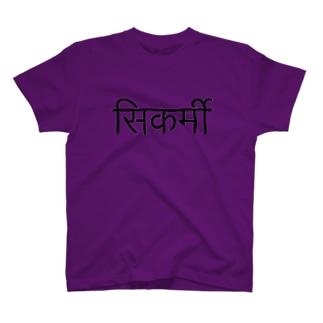 大工(ネパール語) T-shirts