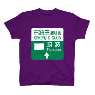 石油王同好会・筑波 T-shirts