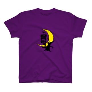 「腎精不足」 T-shirts
