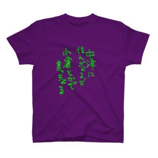 中津に住んぢょるっち小倉とかで言っちょる T-shirts