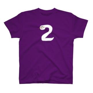 えんぎものすうじ 2 しろへび T-shirts