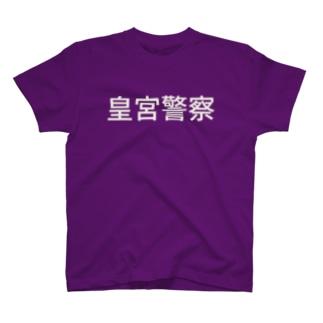 皇宮警察 T-shirts