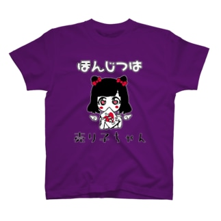 ほんじつは売り子ちゃん T-shirts