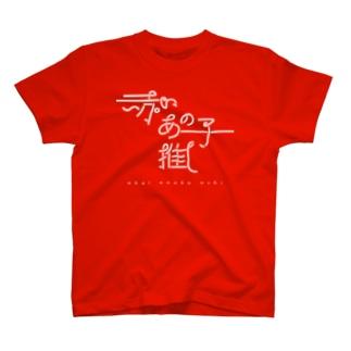 赤いあの子推し wh Tシャツ