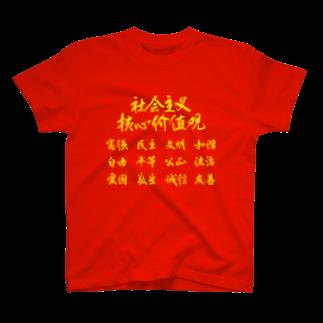 しょかきの社会主義核心価値観(黄) Tシャツ