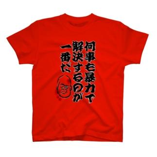 何暴 Tシャツ