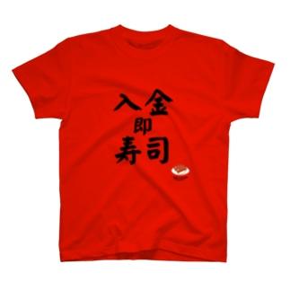 入金即寿司 Tシャツ