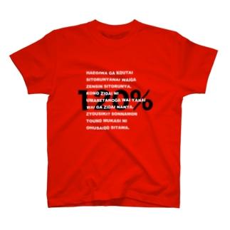WAIT(120%) Tシャツ
