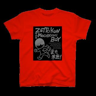 全ての持ち込み青少年たちへ捧げる Tシャツ