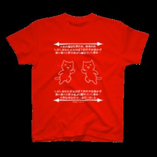 PygmyCat suzuri店のダイエット用Tシャツ~届かない二人~(白線)Tシャツ