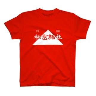 秘密の組織 Tシャツ