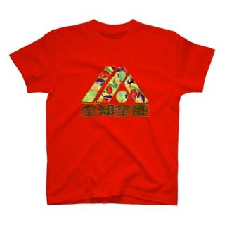 8月NEWゲリラコレクション「全知全能の野菜神」 Tシャツ