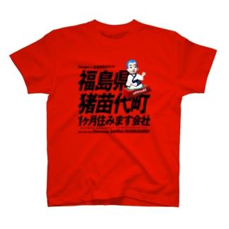 福島県猪苗代町一ヶ月住みます会社Tシャツ Tシャツ