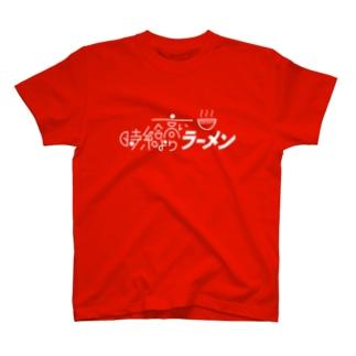 時給より高いラーメン白 Tシャツ