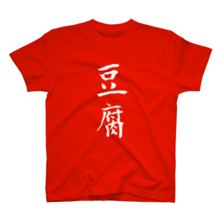 Piso Store on Suzuriの「豆腐」金熊先輩モデルTシャツ