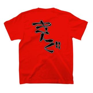 きんぐ×イリュージョン T-shirts