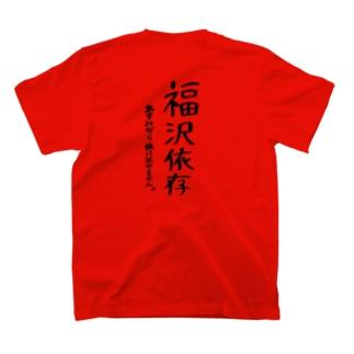 idolclassの福沢杏純生誕祭2021 T-shirtsの裏面