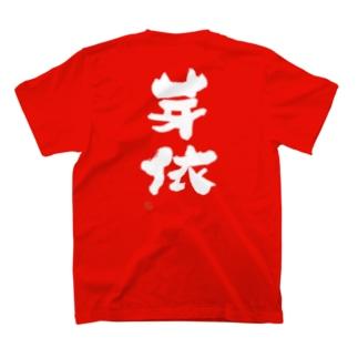 よか風の芽依(出産祝い/命名/名入れ)よか風Tシャツ T-Shirtの裏面