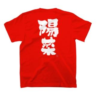 よか風の陽菜(出産祝い/命名/名入れ)よか風Tシャツ T-Shirtの裏面