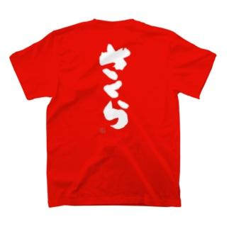 よか風のさくら(出産祝い/命名/名入れ)よか風Tシャツ T-Shirtの裏面
